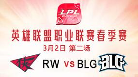 2019LPL春季赛3月2日RW vs BLG第2局比赛回放