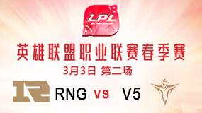 2019LPL春季赛3月3日RNG vs V5第2局比赛回放