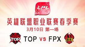 2019LPL春季赛3月10日TOP vs FPX第1局比赛回放