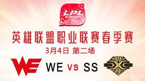 2019LPL春季赛3月4日WE vs SS第2局比赛回放