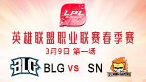 2019LPL春季赛3月9日BLG vs SN第1局比赛回放