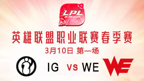 2019LPL春季赛3月10日IG vs WE第1局比赛回放