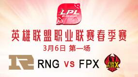 2019LPL春季赛3月6日RNG vs FPX第1局比赛回放