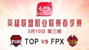 2019LPL春季赛3月10日TOP vs FPX第3局比赛回放