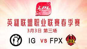 2019LPL春季赛3月3日IG vs FPX第3局比赛回放