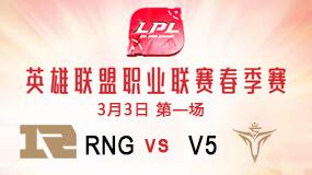 2019LPL春季赛3月3日RNG vs V5第1局比赛回放