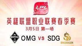 2019LPL春季赛3月5日OMG vs SDG第1局比赛回放