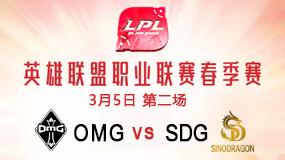 2019LPL春季赛3月5日OMG vs SDG第2局比赛回放