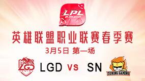 2019LPL春季赛3月5日LGD vs SN第1局比赛回放