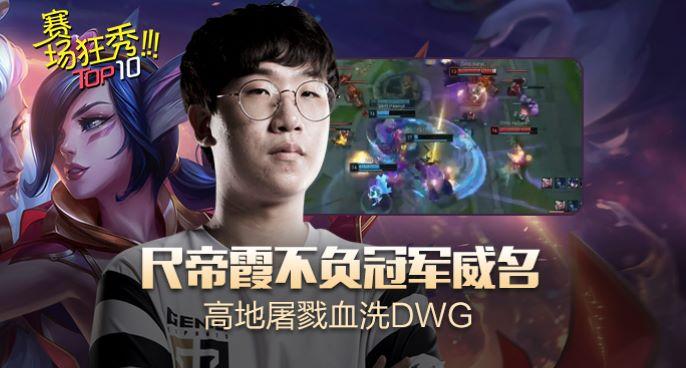 赛场狂秀:尺帝霞不负冠军威名 高地屠戮血洗DWG
