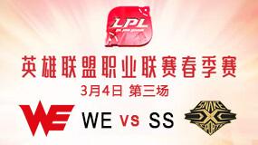 2019LPL春季赛3月4日WE vs SS第3局比赛回放