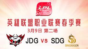 2019LPL春季赛3月9日JDG vs SDG第2局比赛回放