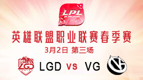 2019LPL春季赛3月2日LDG vs VG第3局比赛回放