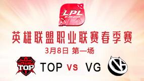 2019LPL春季赛3月8日TOP vs VG第1局比赛回放
