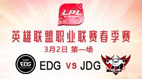 2019LPL春季赛3月2日EDG vs JDG第1局比赛回放