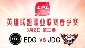 2019LPL春季赛3月2日EDG vs JDG第2局比赛回放