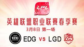 2019LPL春季赛3月8日EDG vs LGD第1局比赛回放