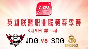 2019LPL春季赛3月9日JDG vs SDG第1局比赛回放