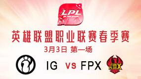 2019LPL春季赛3月3日IG vs FPX第1局比赛回放