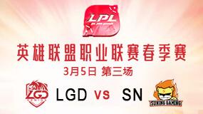 2019LPL春季赛3月5日LGD vs SN第3局比赛回放
