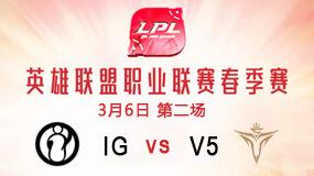 2019LPL春季赛3月6日IG vs V5第2局比赛回放