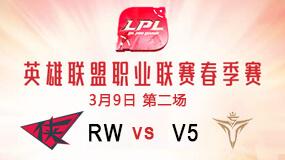 2019LPL春季赛3月9日RW vs V5第2局比赛回放