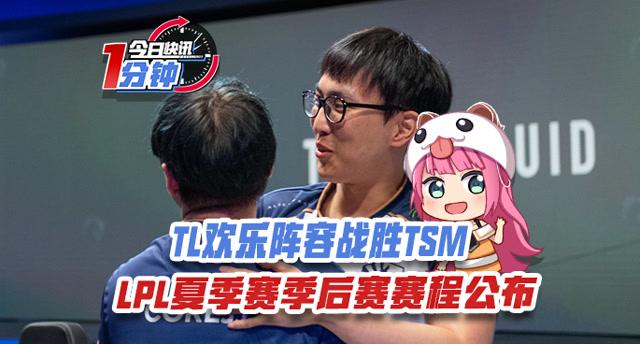 今日快讯:TL欢乐阵容战胜TSM,LPL夏季赛季后赛赛程公布
