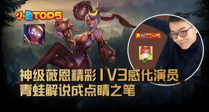 小鱼Top5:神级薇恩精彩1V3感化队友!青蛙解说成点睛之笔