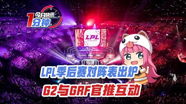 今日快讯:LPL季后赛对阵表出炉、G2与GRF官推互动