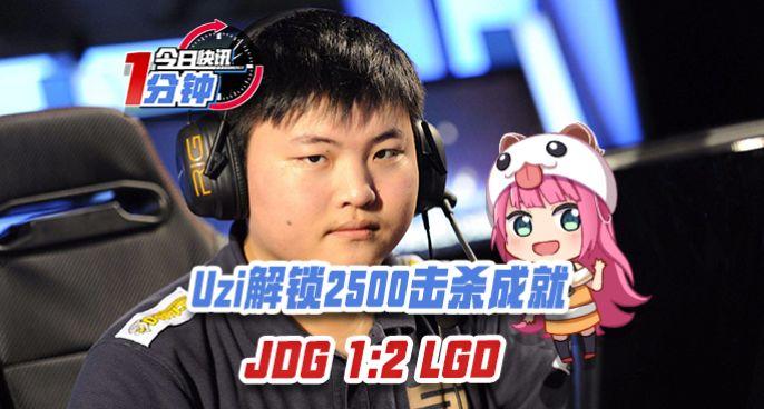 今日快讯:Uzi解锁2500击杀成就,JDG 1:2 LGD