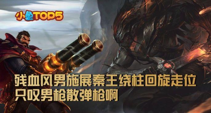 小鱼Top5:残血风男施展秦王绕柱回旋走位!只叹男枪散弹枪啊