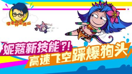 LOL徐老师来巡山231:妮蔻新技能?!高速飞空踩爆狗头