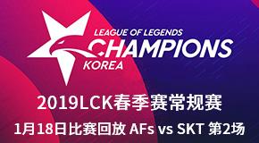 2019LCK春季赛常规赛1月18日比赛回放 AFs vs SKT 第2场
