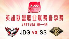 2019LPL春季赛3月18日JDG vs SS第1局比赛回放