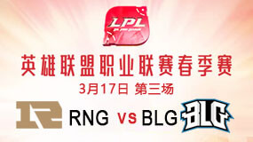 2019LPL春季赛3月17日RNG vs BLG第3局比赛回放