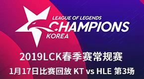 2019LCK春季赛常规赛1月17日比赛回放 KT vs HLE 第3场