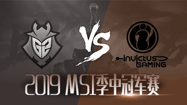 【回放】2019MSI小组赛第一日 G2 vs IG
