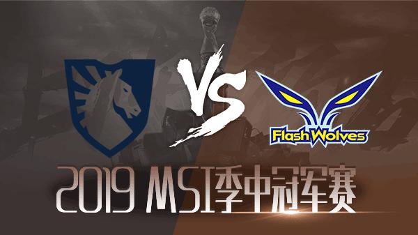 【回放】2019MSI小组赛第三日 TL vs FW