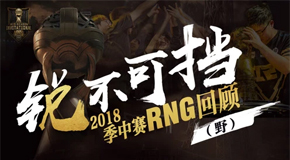 锐不可挡:2018季中赛RNG回顾(下)