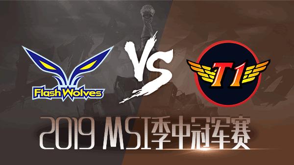 【回放】2019MSI小组赛第一日 FW vs SKT