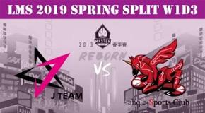 2019LMS春季赛常规赛1月19日比赛回放 JT VS AHQ 第1场