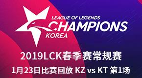 2019LCK春季赛常规赛1月23日比赛回放 KZ vs KT 第1场