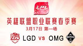 2019LPL春季赛3月17日LGD vs OMG第1局比赛回放