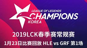 2019LCK春季赛常规赛1月23日比赛回放 HLE vs GRF 第1场