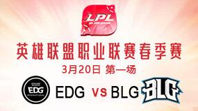 2019LPL春季赛3月20日EDG vs BLG第1局比赛回放