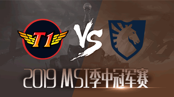 【回放】2019MSI小组赛第三日 SKT vs TL