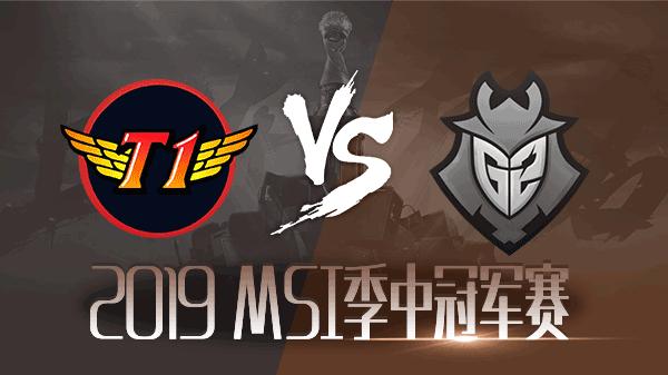 【回放】2019MSI小组赛第一日 G2 vs SKT
