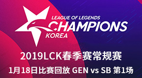 2019LCK春季赛常规赛1月18日比赛回放 GEN vs SB 第1场
