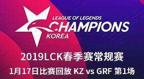 2019LCK春季赛常规赛1月17日比赛回放 KZ vs GRF 第1场