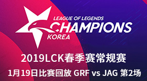2019LCK春季赛常规赛1月19日比赛回放 GRF vs JAG 第2场